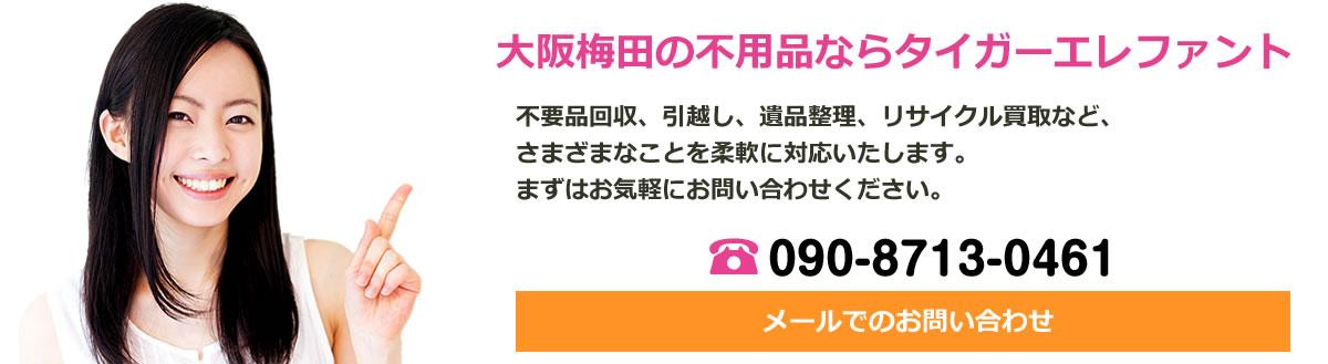 大阪梅田の不用品ならタイガーエレファントへ!不用品回収、引越し、遺品整理、リサイクル買取など、さまざまな事を柔軟に対応いたします。まずはお気軽にお問い合わせください。電話番号は090-8713-0461です。