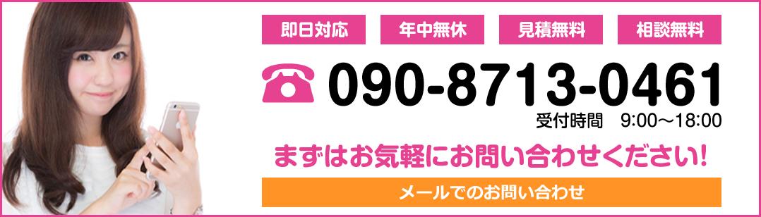 大阪梅田の不用品ならタイガーエレファントへ!不用品回収、引越し、遺品整理、リサイクル買取など、さまざまな事を柔軟に対応いたします。まずはお気軽にお問い合わせください。電話番号は090-8713-0464です。